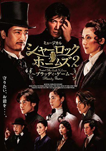 ミュージカル「シャーロックホームズ2〜ブラッディ・ゲーム〜」A ver.