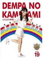 でんぱの神神 DVD LEVEL.19 アイドル