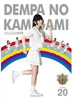 でんぱの神神 DVD LEVEL.20 アイドル