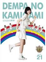 でんぱの神神 DVD LEVEL.21 アイドル