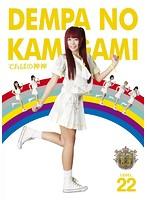 でんぱの神神 DVD LEVEL.22 アイドル