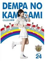でんぱの神神 DVD LEVEL.24 アイドル