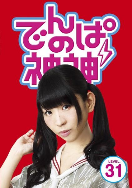 でんぱの神神 DVD LEVEL.31