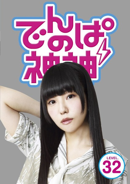 でんぱの神神 DVD LEVEL.32