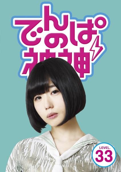 でんぱの神神 DVD LEVEL.33