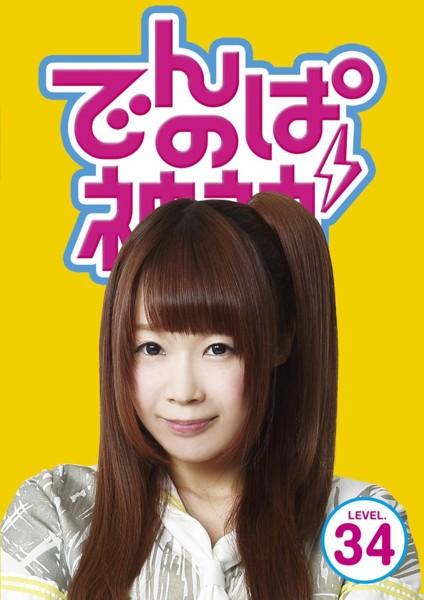 でんぱの神神 DVD LEVEL.34