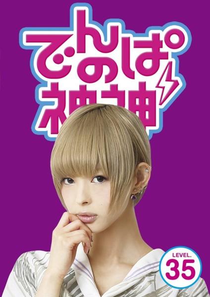 でんぱの神神 DVD LEVEL.35