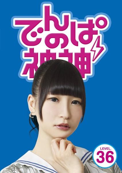 でんぱの神神 DVD LEVEL.36