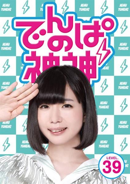でんぱの神神 DVD LEVEL.39