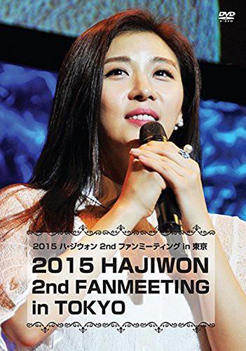 2015 ハ・ジウォン 2nd ファンミーティング in 東京