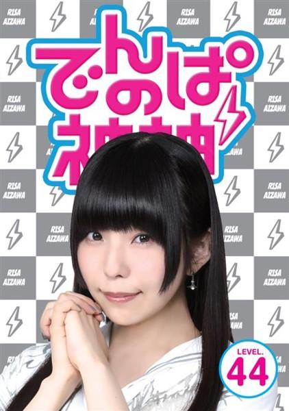 でんぱの神神 DVD LEVEL.44