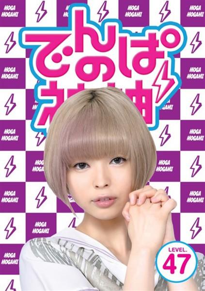 でんぱの神神 DVD LEVEL.47