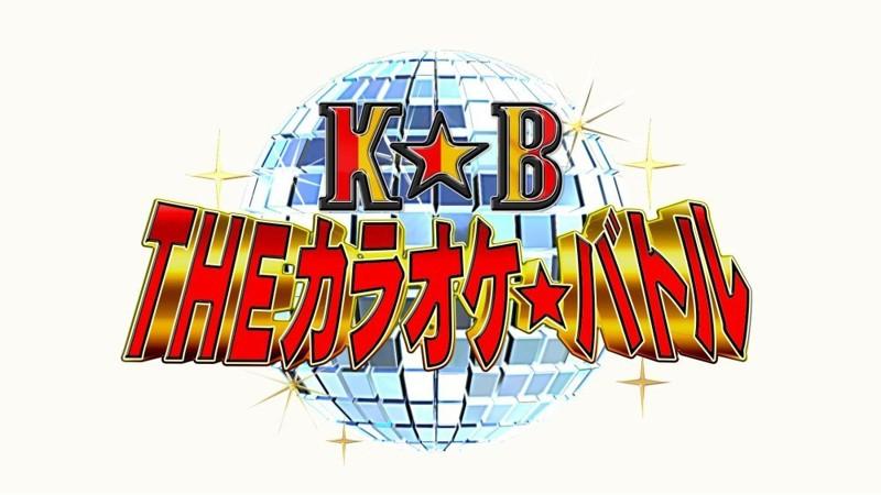 THEカラオケ★バトル「2016 U-18歌うま甲子園」