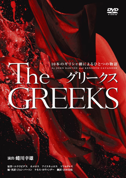 グリークス 10本のギリシャ劇によるひとつの物語