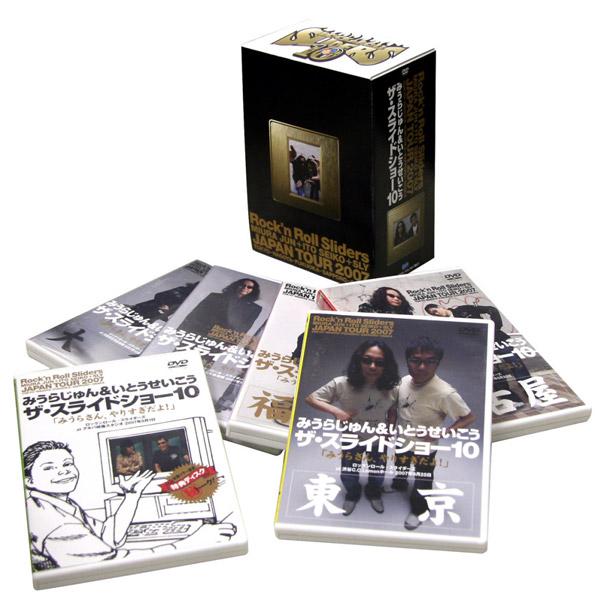 みうらじゅん&いとうせいこう ザ・スライドショー10 Rock'n Roll Sliders JAPAN TOUR 2007「みうらさん、やりすぎだよ!」DVD-BOX