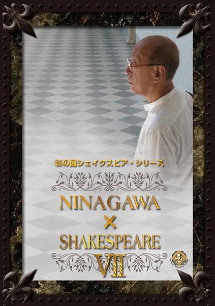 彩の国シェイクスピアシリーズ NINAGAWA×SHAKESPEARE DVD-BOX 7