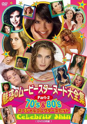 魅惑のムービースターヌード大全集 PART-2 70's&80'sスペシャルコレクターズセット