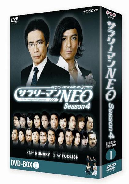 サラリーマンNEO Season-4 DVD-BOX 1