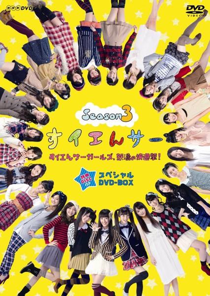 すイエんサー Season3 すイエんサーガールズ、怒濤の快進撃!DVD-BOX