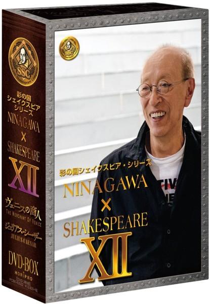 彩の国シェイクスピア・シリーズ NINAGAWA×SHAKESPEARE DVD-BOX 12(「ヴェニスの商人」/「ジュリアス・シーザー」)