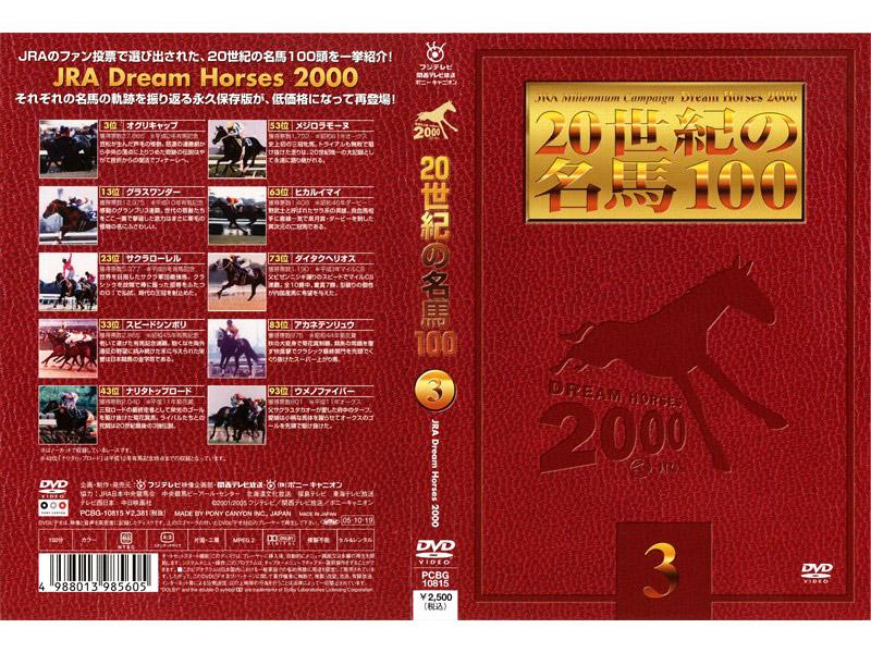 20世紀の名馬100 3(トール&低価格版)