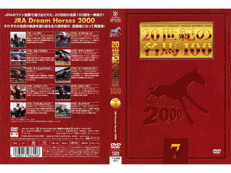 20世紀の名馬100 7(トール&低価格版)