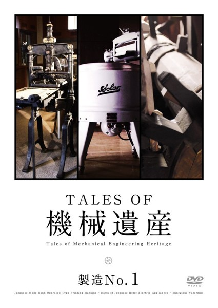 TALES OF 機械遺産〜製造No.1〜