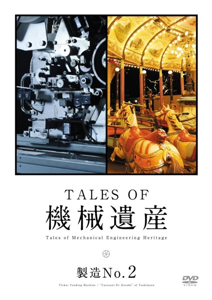 TALES OF 機械遺産〜製造No.2〜
