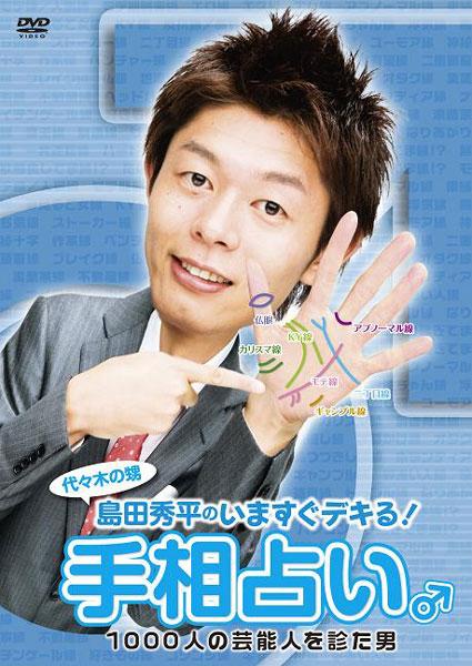 島田秀平の「いますぐデキる!手相占い」♂ 1000人の芸能人を診た男