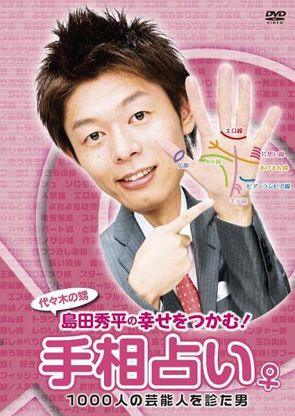 島田秀平の「幸せをつかむ!手相占い」♀ 1000人の芸能人を診た男