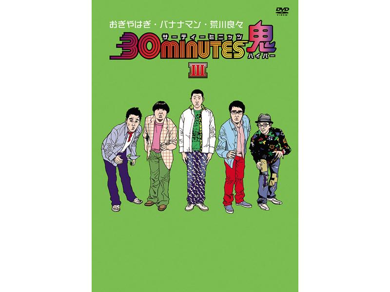 30 minutes 鬼(ハイパー) DVD-BOX 3