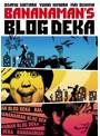 バナナマンのブログ刑事 DVD-BOX(VOL.7,VOL.8)