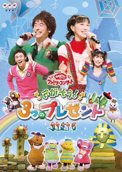 NHK おかあさんといっしょ ファミリーコンサート さがそう!3つのプレゼント