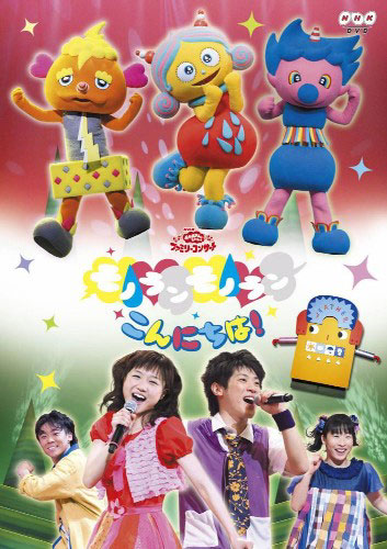 NHK おかあさんといっしょ ファミリーコンサート モノランモノラン こんにちは!