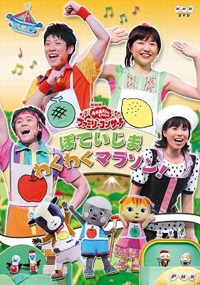 NHK おかあさんといっしょ ファミリーコンサート ぽていじま わくわくマラソン!