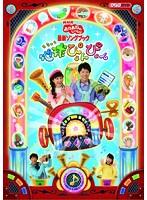NHKおかあさんといっしょ 最新ソングブック「地球ぴょんぴょん」[PCBK-50102][DVD]