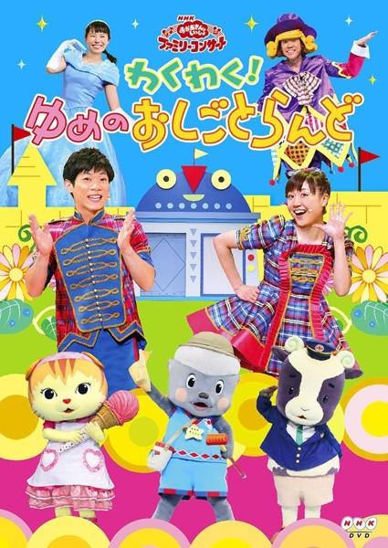 NHK おかあさんといっしょ ファミリーコンサート わくわく!ゆめのおしごとらんど
