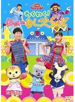 NHKおかあさんといっしょ ファミリーコンサート わくわく!ゆめのおしごとらんど[PCBK-50112][DVD]