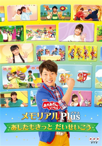 NHK おかあさんといっしょ メモリアルPlus(プラス)〜あしたもきっと だいせいこう〜