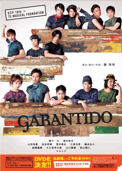 Dステ16th×TSミュージカルファンデーション「GARANTIDO ガランチード」
