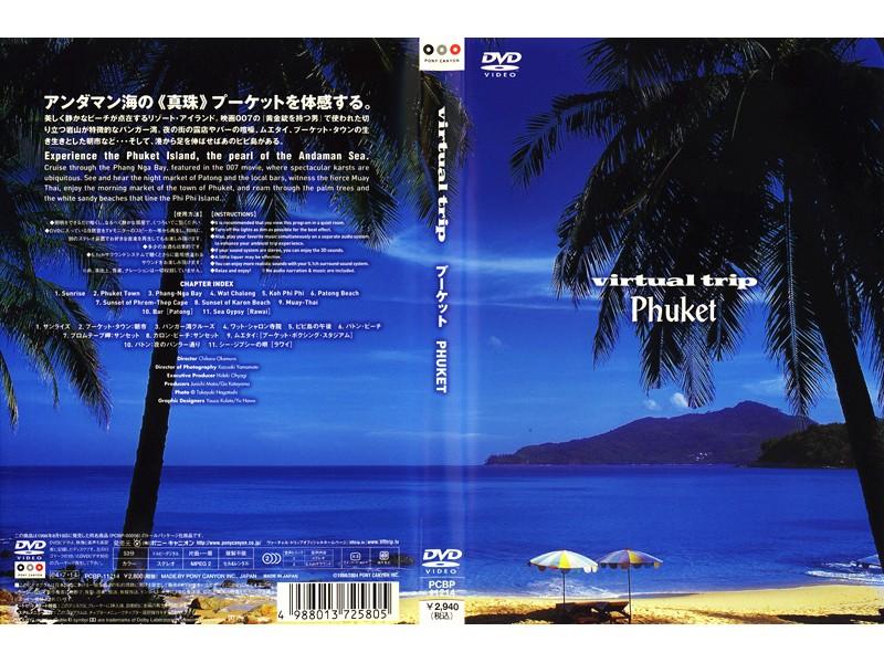 virtual trip プーケット Phuket