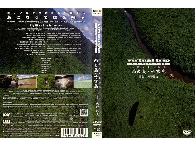 virtual trip/モーターパラグライダー空撮 沖縄八重山諸島 西表島・竹富島