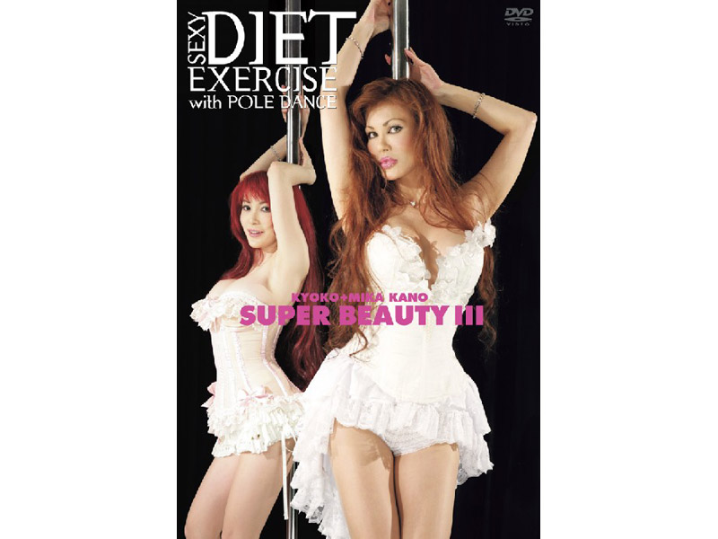 叶恭子+叶美香 SUPER BEAUTY 3 SEXY DIET with POLE DANCE