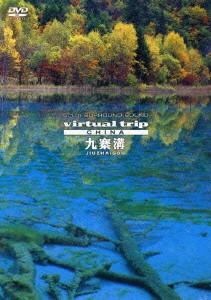 5.1ch SURROUND SOUND virtual trip china 九寨溝 JIU ZHAI GOU (低価格化)