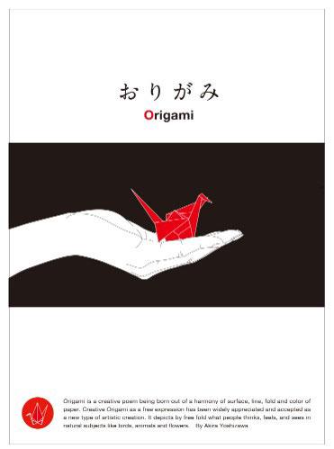 映像だからヨクわかる おりがみ Origami