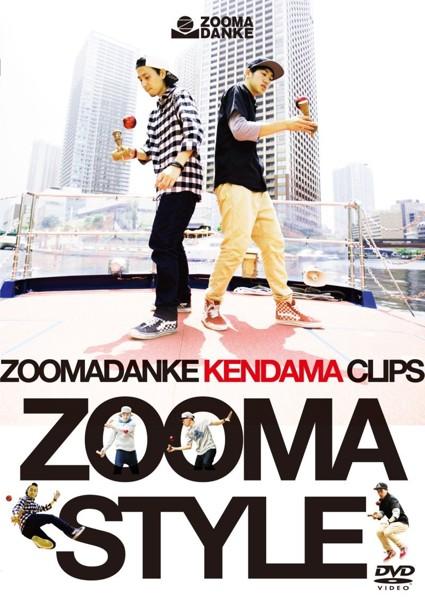 ず〜まだんけ【ZOOMADANKE】KENDAMA CLIPS『ZOOMASTYLE』/ず〜まだんけ