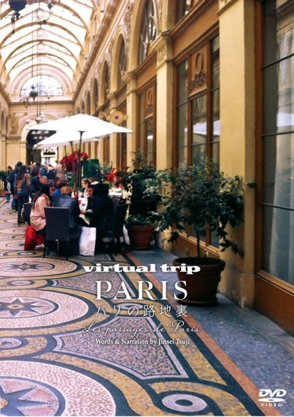 virtual trip PARIS パリの路地裏
