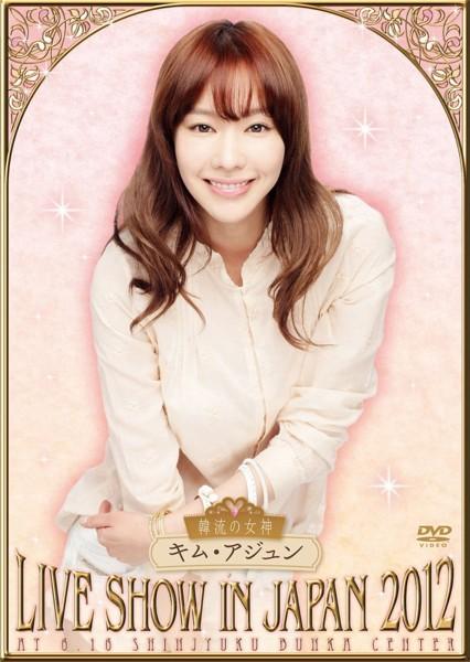 キム・アジュン LIVE SHOW IN JAPAN 2012