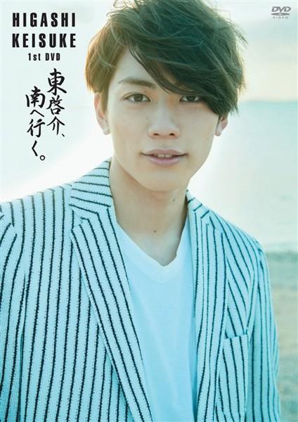 東啓介 1st DVD「東啓介、南へ行く。」(豪華版)