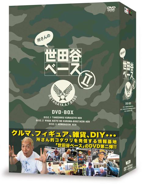 所さんの世田谷ベース2 DVD-BOX